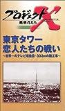 プロジェクトX 挑戦者たち 第2期 Vol.2 東京タワー 恋人たちの戦い [VHS]