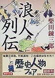 浪人列伝 (講談社文庫)