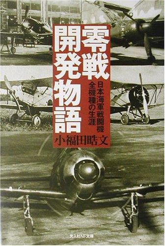 零戦開発物語―日本海軍戦闘機全機種の生涯 (光人社NF文庫)の詳細を見る