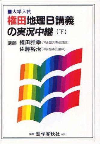 権田地理B講義の実況中継―大学入試 (下)の詳細を見る