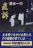 直訴 (角川文庫)