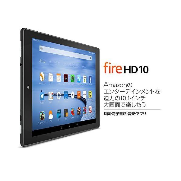 Fire HD 10 タブレット 16GB、ブ...の紹介画像3