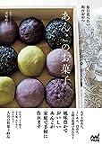 あんこのお菓子 毎日食べたい和のおやつ 画像