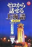 ゼロから話せる上海語
