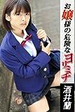 お嬢様の危険なヨリミチ 酒井蘭 東京☆満開女学園