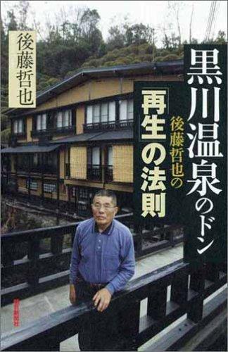 黒川温泉のドン後藤哲也の「再生」の法則の詳細を見る