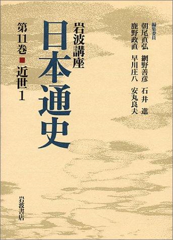岩波講座 日本通史〈第11巻〉近世(1)の詳細を見る