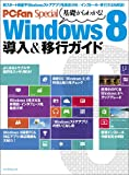 PCfan Special 基礎からわかる! Windows 8 導入&移行ガイド (マイナビムック) (マイナビムック PCFan Special)