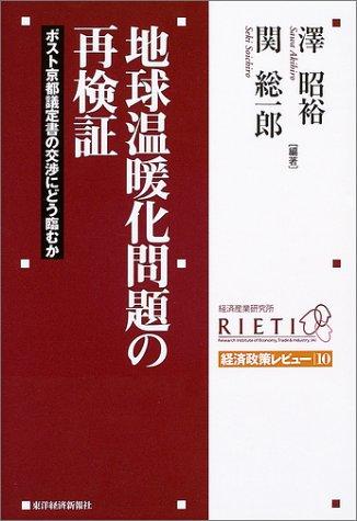 地球温暖化問題の再検証 - ポスト京都議定書の交渉にどう臨むか RIETI経済政策レビュー 10