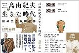 三島由紀夫が生きた時代 楯の会と森田必勝 画像