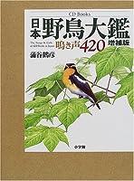 CD Books 日本野鳥大鑑―鳴き声420