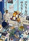 TVアニメ「アフリカのサラリーマン」EDテーマ ホワイトカラーエレジー