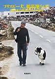 フリスビー犬、被災地をゆく 画像
