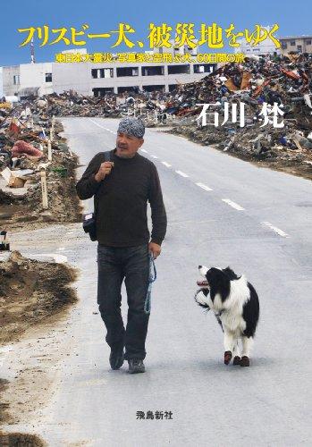 フリスビー犬、被災地をゆくの詳細を見る