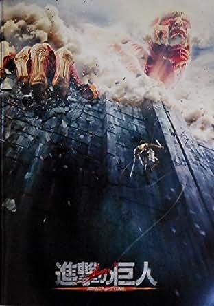 【チラシ付き、映画パンフレット】進撃の巨人 ATTACK ON TITAN  実写版 前編