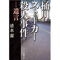 桶川ストーカー殺人事件―遺言 (新潮文庫)