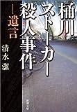桶川ストーカー殺人事件—遺言 (新潮文庫)