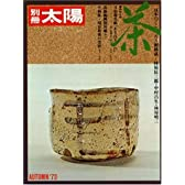 茶 (別冊太陽 日本のこころ 4)
