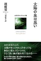 太陽の血は黒い (台湾文学セレクション)