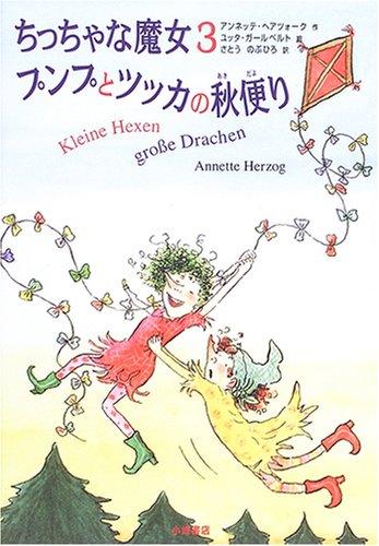 プンプとツッカの秋便り―ちっちゃな魔女〈3〉 (ちっちゃな魔女 3)