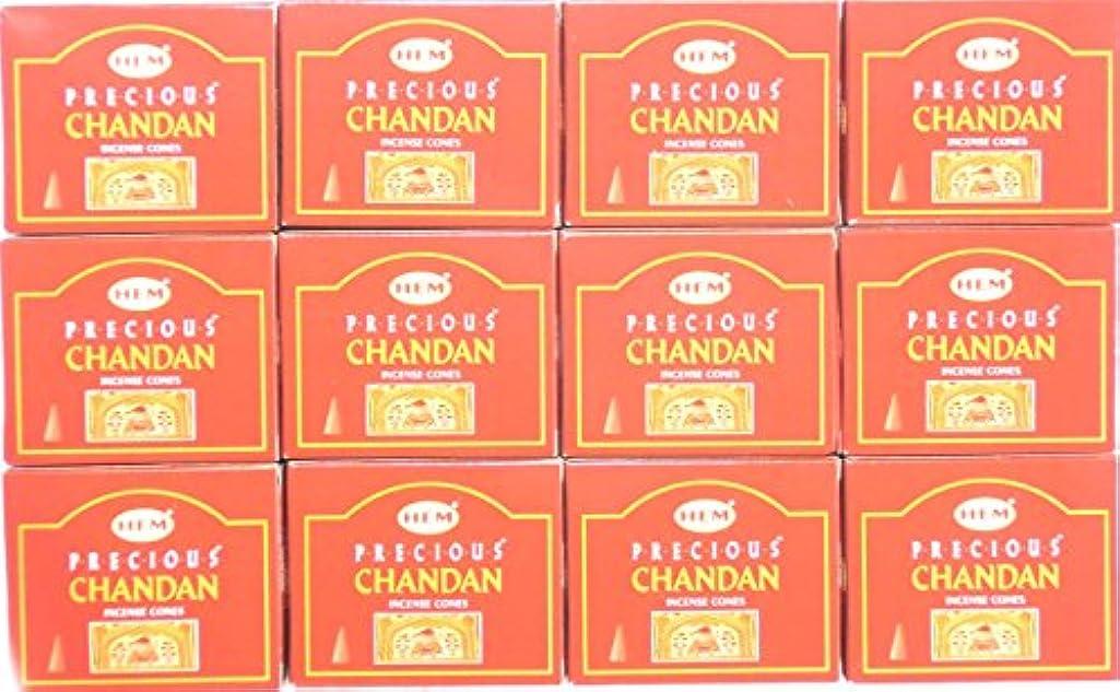 賞賛する信じる導出お香 チャンダン 12箱入り コーン 送料無料