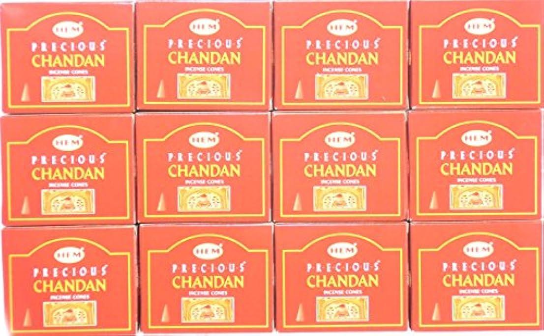 勉強するビタミン推測お香 チャンダン 12箱入り コーン 送料無料