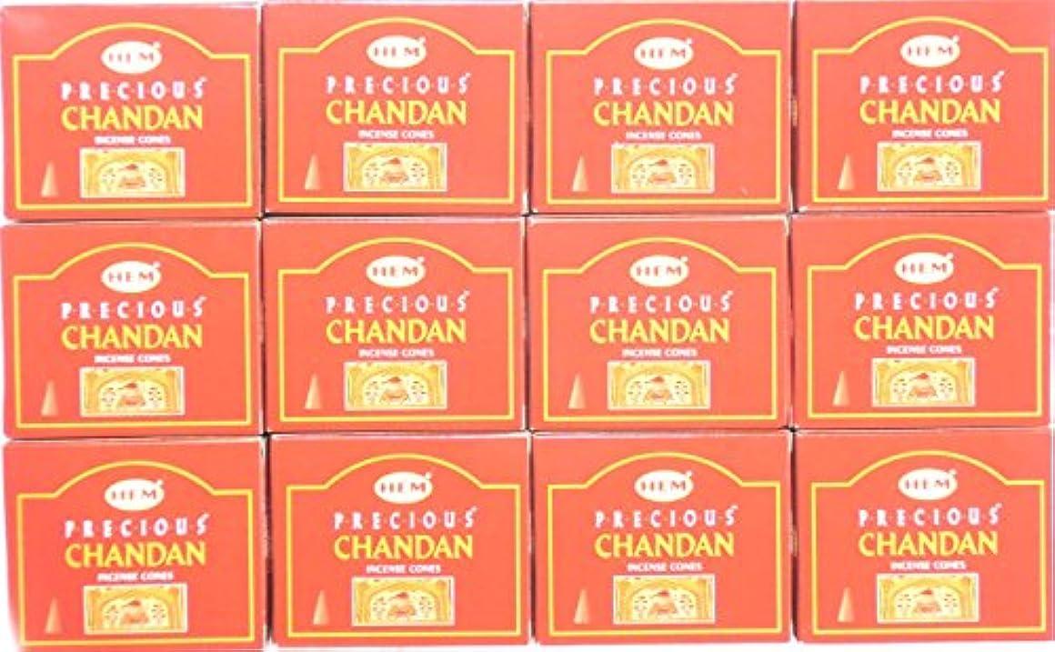 クリックスイス人しがみつくお香 チャンダン 12箱入り コーン 送料無料