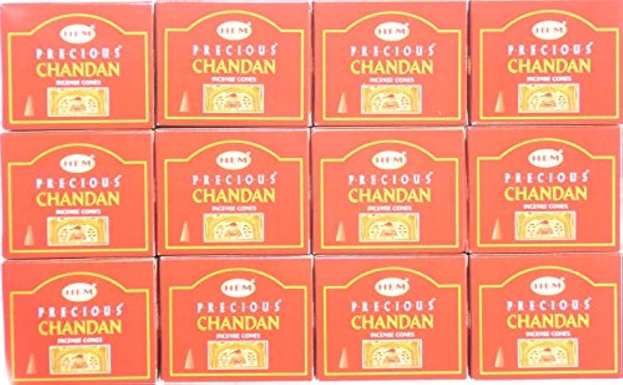 姿勢おばさんモンゴメリーお香 チャンダン 12箱入り コーン 送料無料
