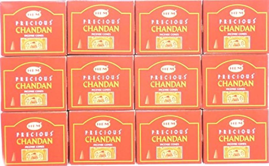 極小発表息を切らしてお香 チャンダン 12箱入り コーン 送料無料
