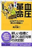 血圧革命 (講談社+α新書)