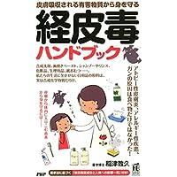皮膚吸収される有害物質から身を守る 経皮毒ハンドブック (PHPハンドブックシリーズ)