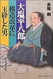 大塩平八郎—構造改革に玉砕した男
