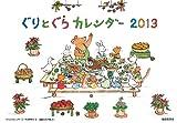 ぐりとぐらカレンダー2013 ([カレンダー])