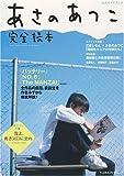 あさのあつこ完全読本 (KAWADE夢ムック)
