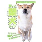 楽しい柴犬ライフ (すべてがわかる完全犬種マニュアル)