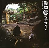 動物園のデザイン (INAX BOOKLET) 画像