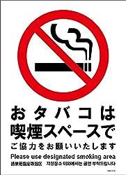 標識スクエア 「 おタバコは喫煙スペースで 」 タテ・大 【 プレート 看板 】 200x276㎜ CTK1124 2枚組