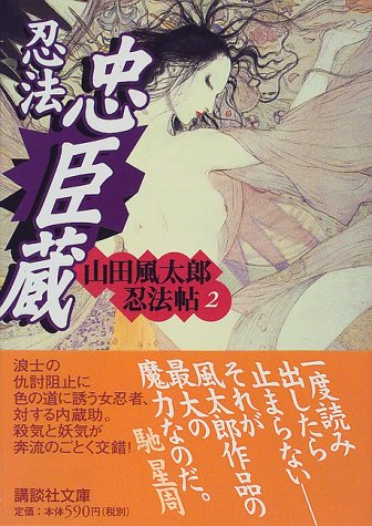 忍法忠臣蔵 山田風太郎忍法帖(2) (講談社文庫)の詳細を見る