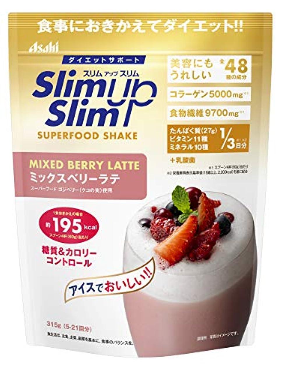 ゴム爆発宗教的なスリムアップスリム 乳酸菌+スーパーフードシェイク ミックスベリーラテ 315g