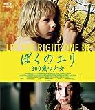 ぼくのエリ 200歳の少女 Blu-ray[Blu-ray/ブルーレイ]