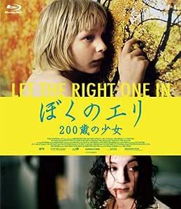 ぼくのエリ 200歳の少女 [Blu-ray]