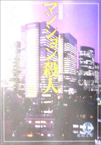 マンション殺人 (徳間文庫)の詳細を見る