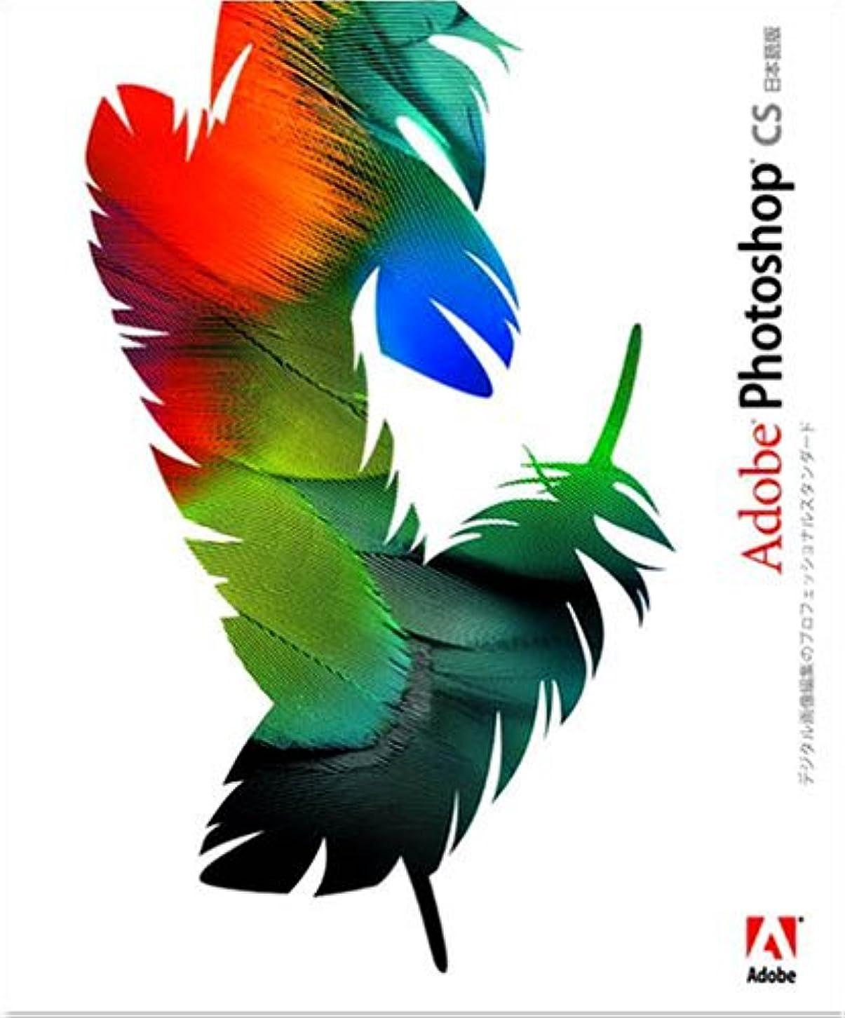 慣れる香り外観Adobe Photoshop CS 日本語版 Windows版 アップグレード版 (旧製品)