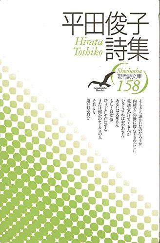 平田俊子詩集 (現代詩文庫)の詳細を見る