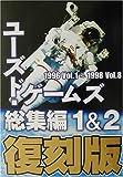 ユーズド・ゲームズ総集編 1&2復刻版―1996Vol.1~1998Vol.8