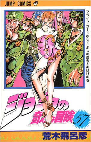 ジョジョの奇妙な冒険 (57) (ジャンプ・コミックス)