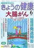 NHKきょうの健康 2021年 06 月号 [雑誌]