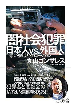 [丸山ゴンザレス]の闇社会犯罪 日本人vs.外国人