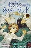 約束のネバーランド 4 (ジャンプコミックス)