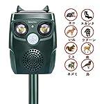 Diaotec 猫よけ 番人くん 超音波 カラスよけ 鳥対策 猫センサー ソーラー式動物駆除